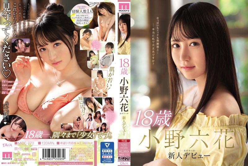 JAV HD (Uncensored Leaked) MIDE-770 18-year-old Rokka Ono New Debut
