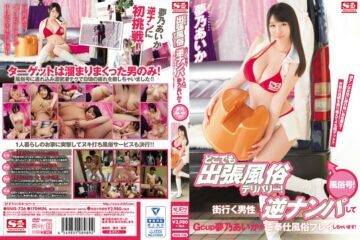 JAV HD (Uncensored Leaked) SNIS-736 Anywhere Business Trip Customs Delivery! It Will Be Gcup Yume乃 Aikagago Service Customs Play In The Reverse Nampa Men Town Go!