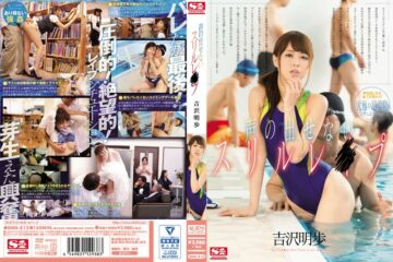 JAV HD (Uncensored Leaked) SNIS-812 Do Not Put Out The Voice Surirure Up Akiho Yoshizawa