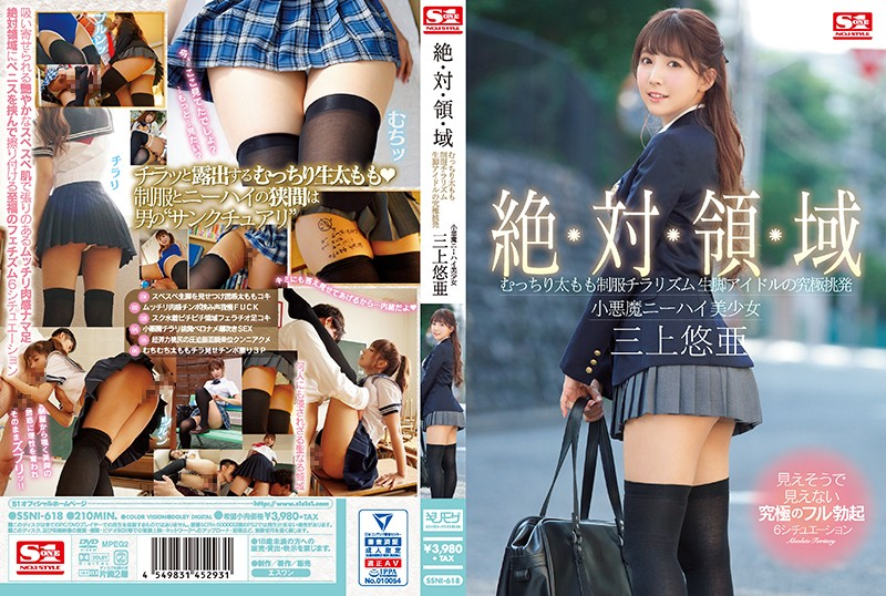 JAV HD (Uncensored Leaked) SSNI-618 Absolute Area Plump Thigh Uniform Chirarism The Ultimate Provocation Of Raw Leg Idol Small Devil Knee High Beautiful Girl Yua Mikami