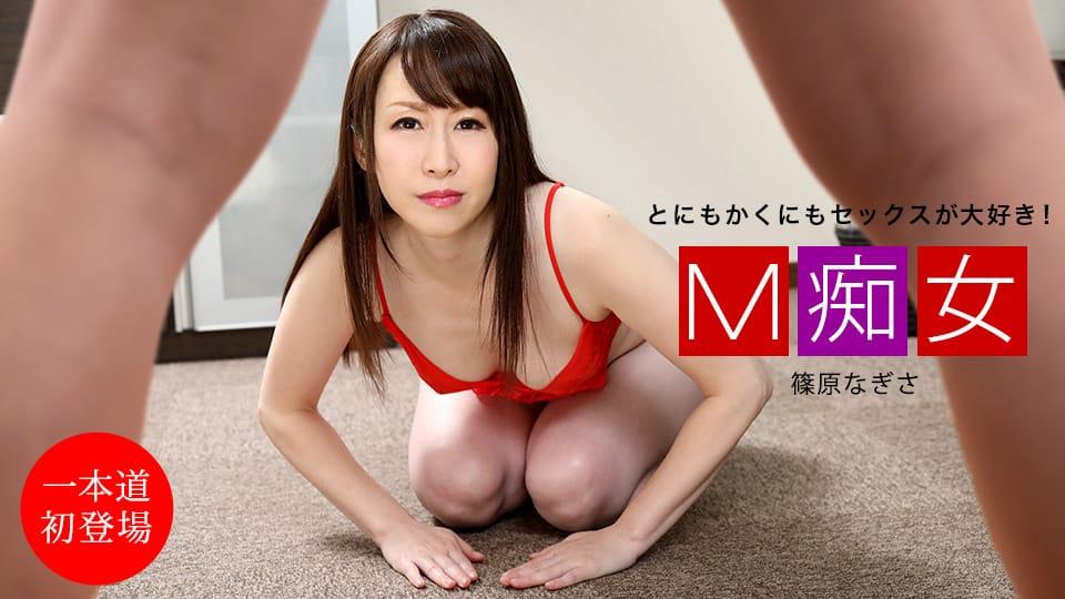M Pelacur: Nagisa Shinohara