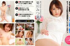 JAV HD Mitsuha Kikukawa Special Edition