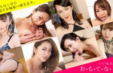 JAV HD Hospitality: Mature Women Who Are Forever Sexually Active Maki Koizumi, Rena, Chino Ogata, Chika Yoda