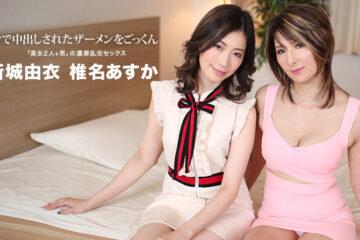 JAV HD Cum Swallowing Semen By Threesome Creampie – Yui Shinjyo Asuka Shiina