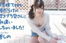 JAV HD Misunderstood by the floating bra wife taking out trash Shino Aoi