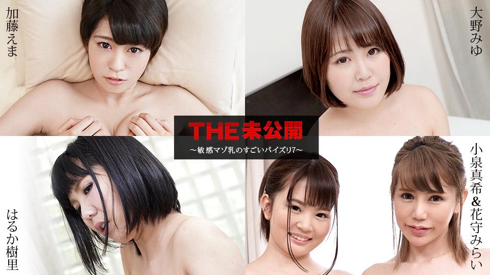 Yang Dirahasiakan: boob fxxk x 5 Ema Kato, Miyu Ono, Jyuri Haruka, Maki Koizumi, Mirai Hanamori