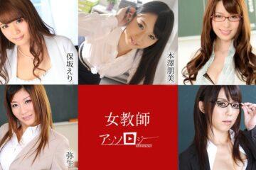JAV HD Female Teacher Anthology Eri Hosaka, Tomomi Motozawa, Yui Hatano, Yayoi, Maho Sawai
