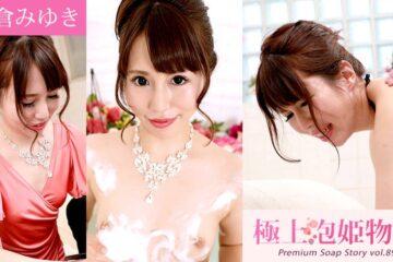 JAV HD The Story Of Luxury Spa Lady, Vol.89 Miyuki Sakura
