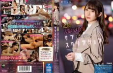 JAV HD (Chinese Subtitles) IPX-632 Flat-rate Married Woman All-you-can-eat Subscription Nanami Misaki The Worst Work I Started Not Satisfied With My Husband