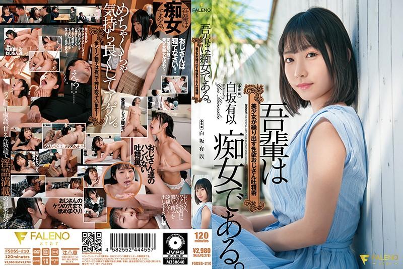 FSDSS-210 Saya Seorang Pelacur.  Teknik Meludah Paman Libido Oleh Seorang Gadis Cantik Yui Shirasaka
