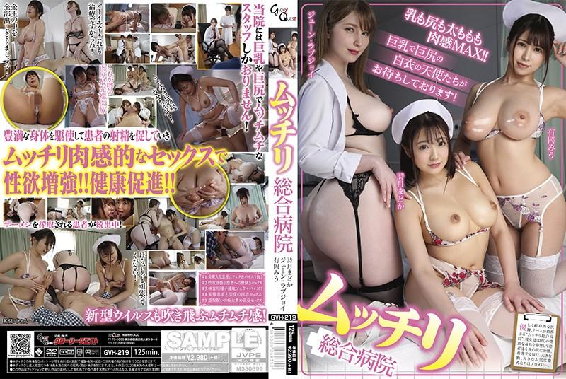 GVH-219 Rumah Sakit Umum Gemuk Madoka Shizuki / June Lovejoy / Miu Arioka