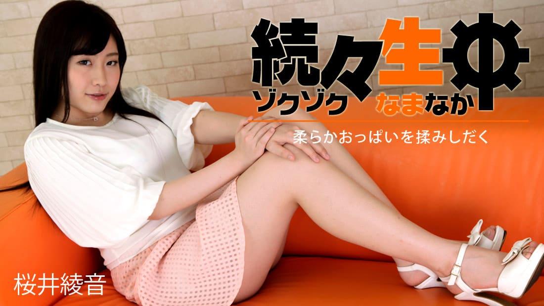 JAV HD Sex Heaven: Rubbing Her Soft Boobs - Ayane Sakurai