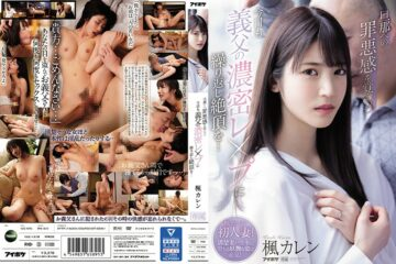 JAV HD IPX-641 While Feeling Guilty About My Husband, I Repeatedly Cum On My Father-in-law's Dense Leap Today ... Kaede Karen