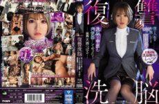 JAV HD IPX-644 Revenge Brainwashing I Brainwashed The Woman Kuzu President Who Ruined My Life And Made It A Vaginal Cum Shot Meat Urinal! Amami Tsubasa