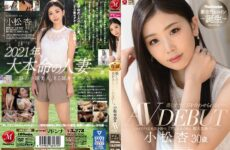 """JAV HD JUL-538 It's Too Beautiful To Make Eye Contact. Anzu Komatsu 30 Years Old AV DEBUT A Super-large Rookie Of """"Annui"""" Who Gives Off A Mysterious Sex Appeal."""