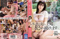 JAV HD MEYD-670 I'm Actually Being Fucked By My Husband's Boss ~ Nanase Asahina