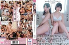 JAV HD MIAA-422 Tsukino Luna Abe Mikako Who Was Squeezed Sperm Over And Over Again As She Actively Asked For Sex When She Stayed At Home With Two Normally Quiet Part-time Workers Who Missed The Last Train