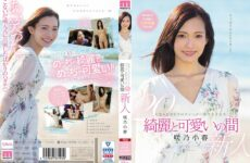 JAV HD MIDE-640 Quarter Active College Student Who Just Turned 20 Years While Beautiful And Cute Sakino Koharu