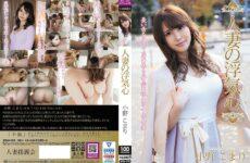 JAV HD SOAV-076 Married Woman's Cheating Heart Komari Ono
