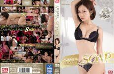 JAV HD SSIS-027 Minami Kojima's PLATINUM SOAP