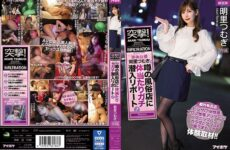 JAV HD (Uncensored Leaked) IPX-647 Charge! A Single Actress Tsumugi Akari Reports On Ramming Into A Rumored Sex Shop! Pinsaro! M Sexual Feeling! Aroma Erotic Massage! Experience Coverage By Stretching The Happening Bar, Body And Dick!