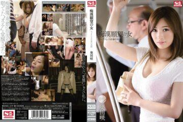 JAV HD (Uncensored Leaked) SNIS-319 Bindweed Okuda Of Woman Sexless Wife Of Molestation Desire Bloom
