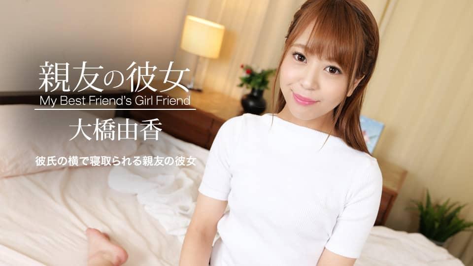 Teman Wanita Sahabatku – Yuka Ohashi