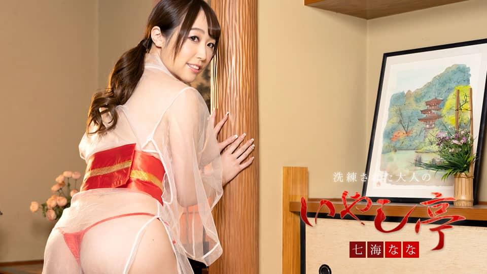 JAV HD Luxury Adult Healing Spa: Nana Nanami