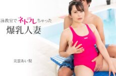 JAV HD Busty Wife Was Cuckolded At Swimming Class – Airi Mikumo