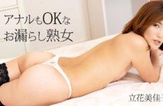JAV HD Pissing MILF Really Loves Anal Drilling – Mikako Tachibana