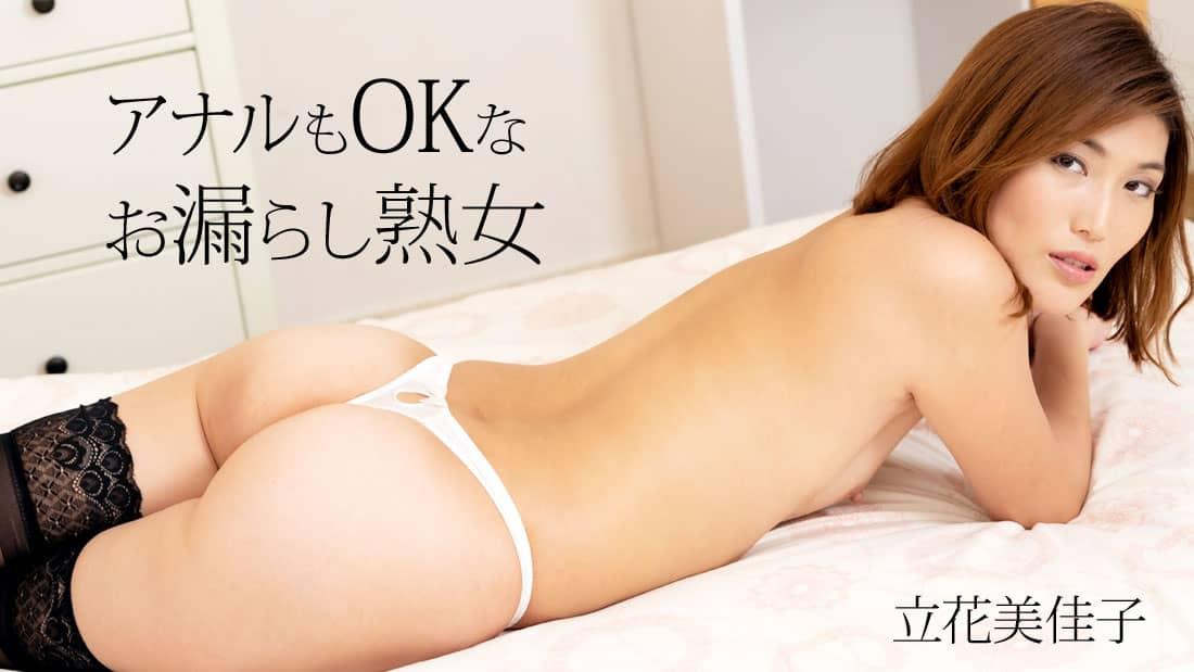 Kencing milf benar-benar mencintai anal pengeboran – mikako tachibana