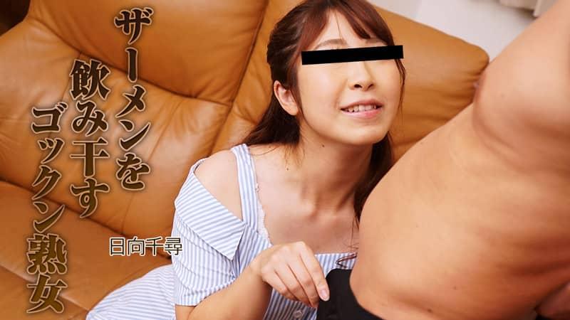 JAV HD Cum Swallowing MILF – Chihiro Hinata