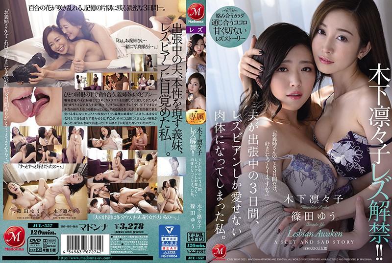 JUL-557 Ririko Kinoshita, Yu Shinoda ~ Mengangkat Lesbian!  Selama Tiga Hari Saat Suami Saya Dalam Perjalanan Bisnis