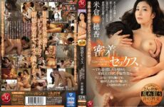 JAV HD JUL-559 Exclusive, Hoka Yonekura Is Sweaty And Seriously Continuous Cum! !! Close-up Sex-Home Affair Sexual Intercourse With A Housekeeper Comforting The Sadness Of Passing Each Other