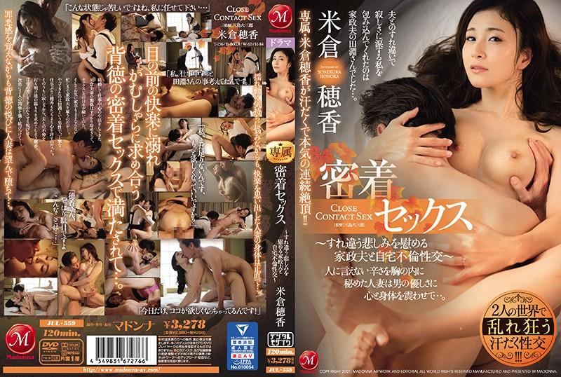 JUL-559 Hoka Yonekura Adalah Sperma Berkeringat Dan Serius Terus Menerus!  !!  Shut-up Intercourse-Dwelling Affair Hubungan Seksual