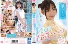 JAV HD MIFD-156 Nihao, Newcomer Former National Taiwanese Half Beautiful Girl Ikuiku AV Debut! !! Ito Meru