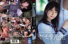 JAV HD MVSD-464 Beloved Gecko Teacher Uniform Beautiful Girl And Middle-aged Teacher's Perverted Berokisu Creampie Sexual Intercourse Nanase Asahina