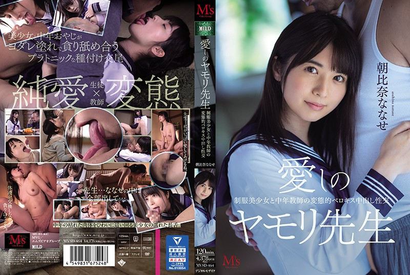 (Tanpa Sensor Bocor) MVSD-464 Seragam Gadis Cantik & Guru Paruh Baya Berokisu Creampie Tersesat Seksual