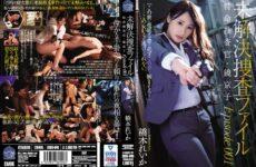 JAV HD SHKD-840 Unsolved Investigation File Episode001 Special Investigator / Kyoko Kagaku Hashimoto Reika