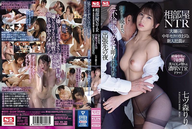 (Teks Bahasa Inggris) SSIS-058 Kamar Bersama NTR Bos Pelecehan Seksual Paruh Baya Dan Karyawan Baru… Riri Nanatsumori