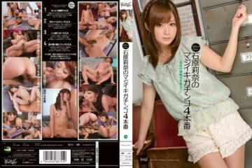 JAV HD (Uncensored Leaked) IPZ-032 Gonzo Production Majiiki 4 Rina Ishihara
