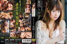 JAV HD (Uncensored Leaked) MXGS-962 Yaru Stabbing Akari Yoshizawa Thoroughly! It Is!