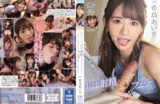 JAV HD (Uncensored Leaked) PRED-308 Kijima Airi