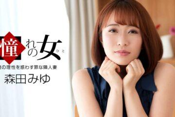 JAV HD Longing Woman: Miyu Morita