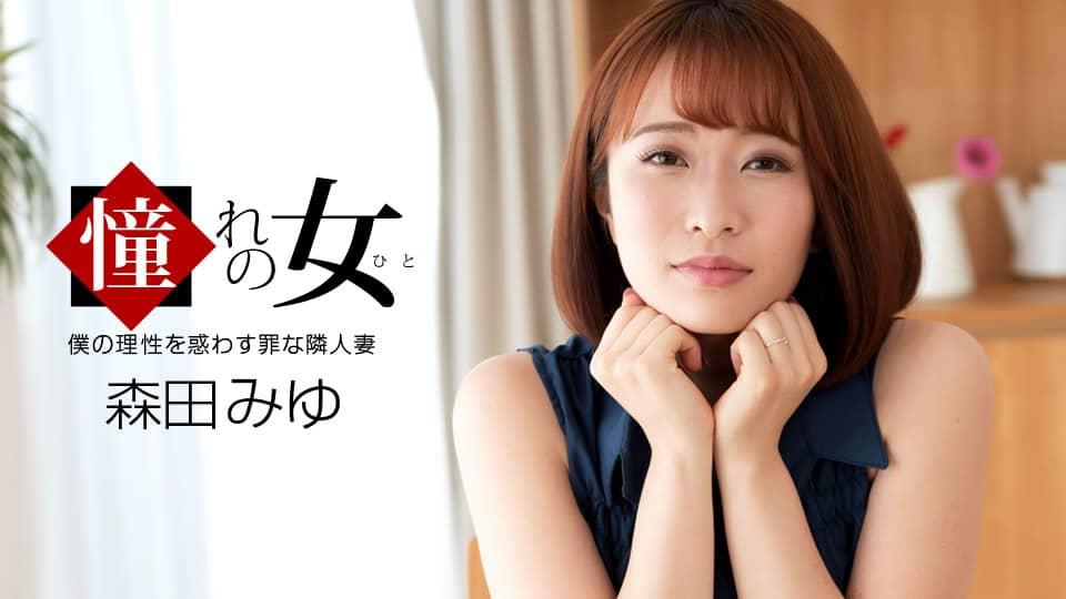 Wanita Kerinduan: Miyu Morita