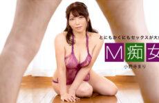 JAV HD M Slut – Mari Onodera