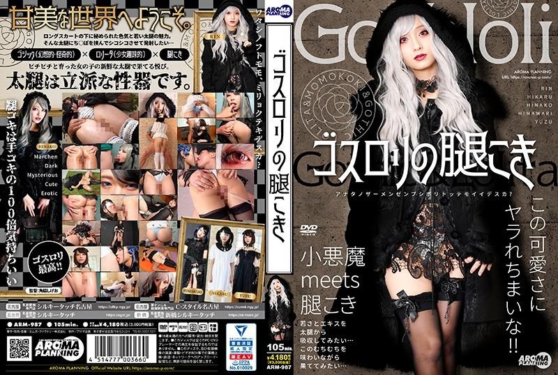 ARM-987 Gothic Lolita Paha