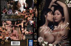 JAV HD BBAN-330 Flashback Repeated Forbidden Pleasure The Widow Of A Cannibal Bee Aishin Shinkawa Nozomi Higashi