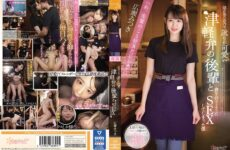 JAV HD CAWD-240 Mitsuki Hirose Who Has Sex With A Junior Of Tsugaru Dialect Who Has A Cute Accent In The Store After Closing
