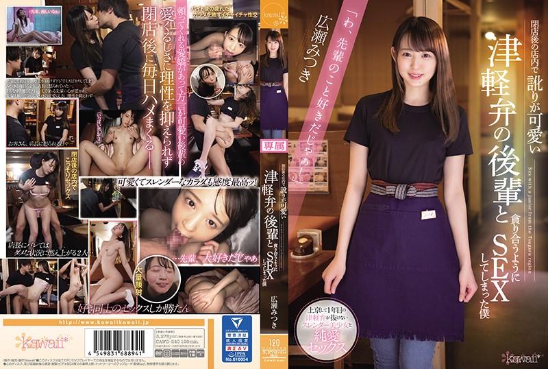 CAWD-240 Mitsuki Hirose Yang Berhubungan Seks Dengan Junior Dialek Tsugaru Yang Memiliki Aksen Lucu Di Toko …